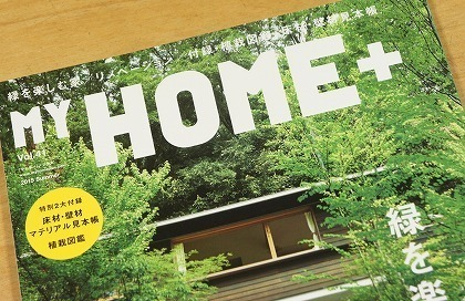 ブログ15 MY HOME+01.jpg