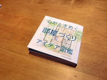 14 心ときめく 部屋〜 01.jpg