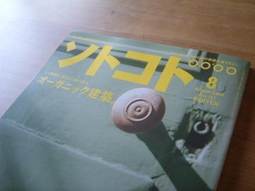 ソトコトDSCF0003.JPG