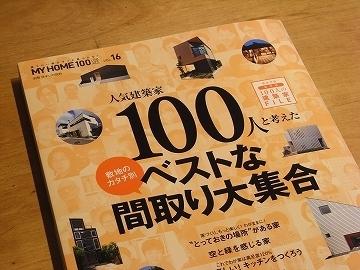ブログ15 MH選100~01.jpg