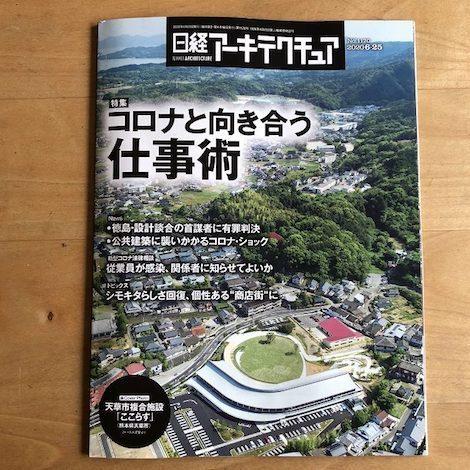 ブログ 2060 日経01.jpg