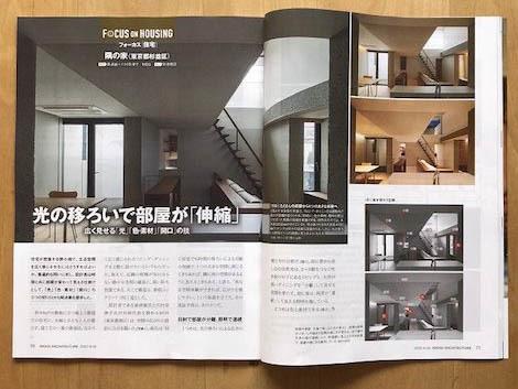 ブログ 2060 日経02-s.jpg