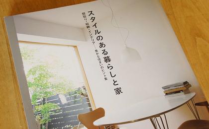 ブログ用1604 スタイルのある暮らしと家 01.jpg