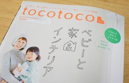 ブログ用16 tocotoco 01.jpg