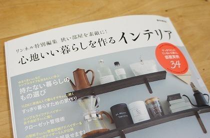 ブログ用16 心地よい暮らし 01.jpg